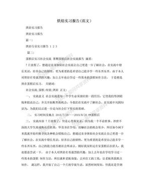 烘焙实习报告(范文).doc