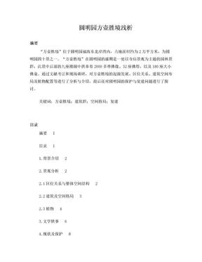 圆明园四十景--方壶胜境.doc
