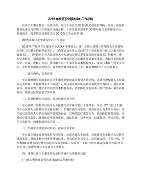 2016年社区卫生服务中心工作总结.docx