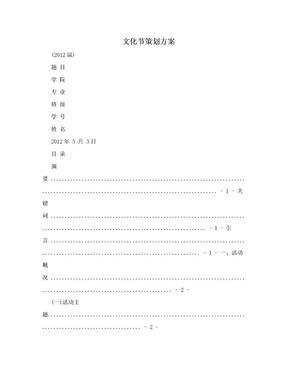 文化节策划方案.doc