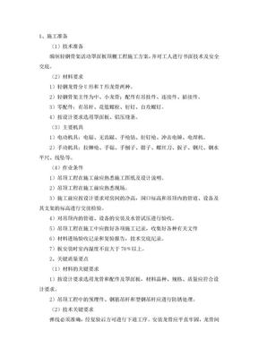 矿棉板吊顶施工工艺.doc