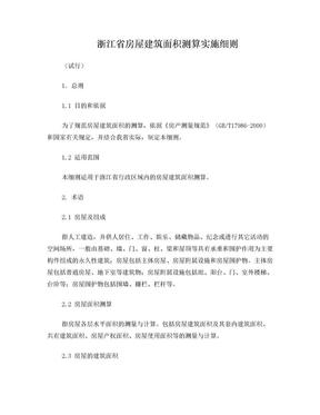 浙江省房屋建筑面积测算实施细则(试行).doc