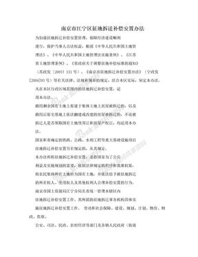南京市江宁区征地拆迁补偿安置办法.doc