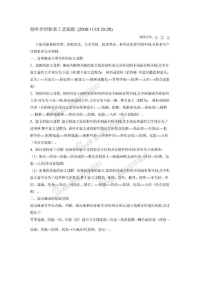 简单介绍轴承工艺流程.doc
