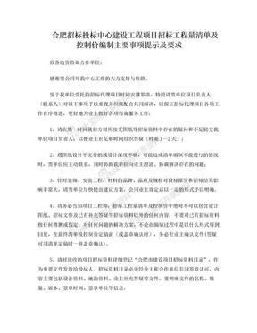 10清单及控制价编制主要事项提示(合肥市招投标中心).doc