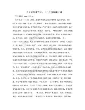 子午流注开穴法:十二经络流注时间.doc