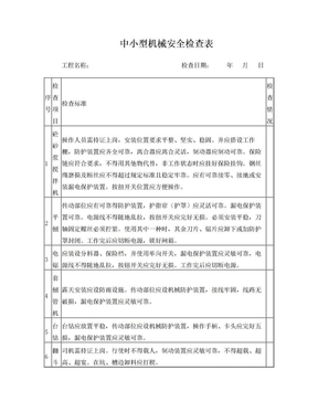 中小型机械安全检查表.doc