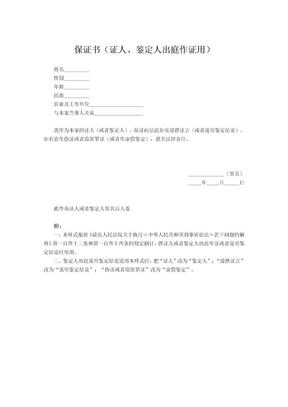 保证书(证人、鉴定人出庭作证用).doc