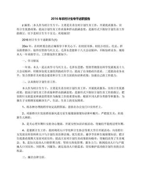 2016年农村计生专干述职报告.docx
