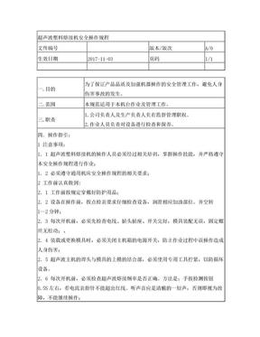 超声波熔接机安全操作规程2017-11-3.doc