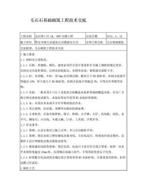 毛石砌筑技术交底.doc