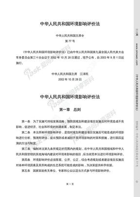 中华人民共和国环境影响评价法.pdf
