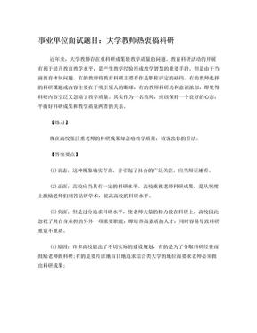 事业单位面试题目:大学教师热衷搞科研.doc