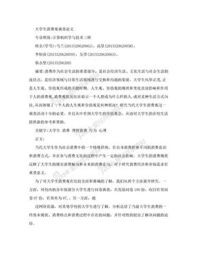 大学生消费观调查论文.doc