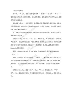 【小学 四年级英语】英语趣味小知识 共(3页).doc