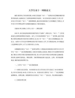 大学生双十一网购论文.doc