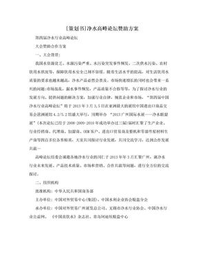 [策划书]净水高峰论坛赞助方案.doc