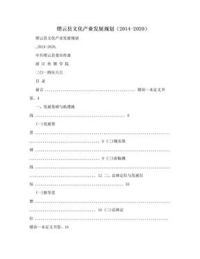 缙云县文化产业发展规划(2014-2020).doc