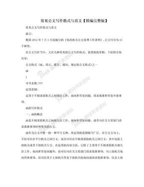 常见公文写作格式与范文【精编完整版】.doc