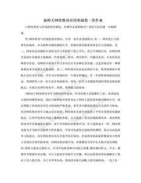 福师大网络教育应用基础第一次作业.doc