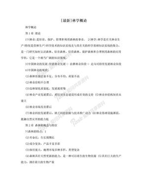 [最新]林學概論.doc