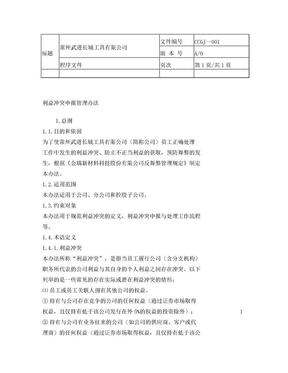利益冲突申报管理办法.doc