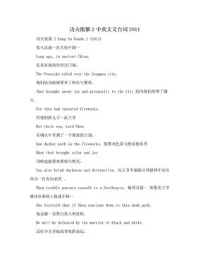 功夫熊猫2中英文文台词2011.doc