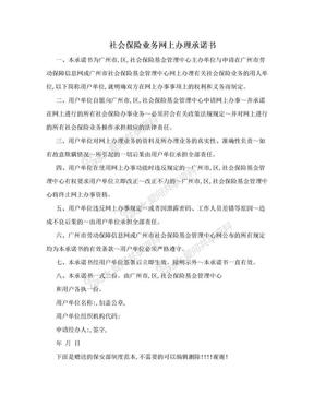 社会保险业务网上办理承诺书.doc