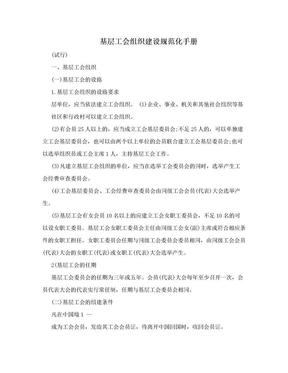 基层工会组织建设规范化手册.doc