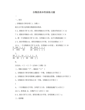 分数的基本性质练习题.doc