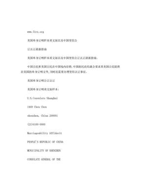 美国单身证明样本英文版以及中国使馆公证认证最新指南.doc