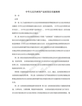 中华人民共和国产品质量法实施细则.doc