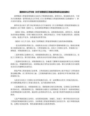 国务院办公厅印发《关于清理规范工程建设领域保证金的通知》.docx