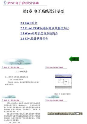 第2章 电子系统设计基础.ppt
