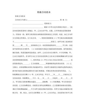 转租合同范本.doc