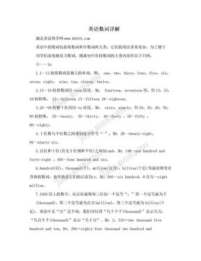 英语数词详解.doc