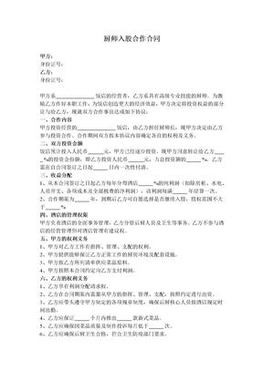 2019年新厨师入股合作合同.docx