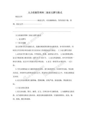 人力资源管理师二级论文撰写格式.doc