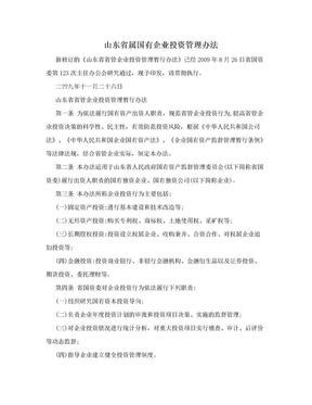山东省属国有企业投资管理办法.doc