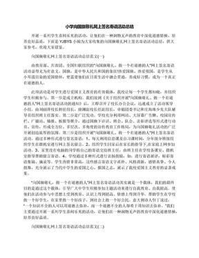 小学向国旗敬礼网上签名寄语活动总结.docx