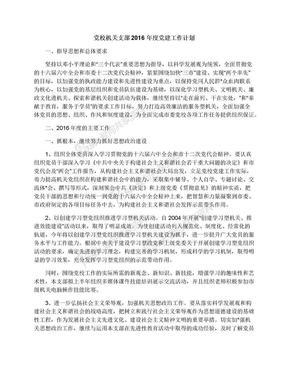 党校机关支部2016年度党建工作计划.docx