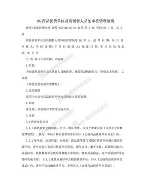 06药品供货单位及其销售人员的审核管理制度.doc