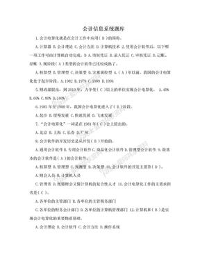 会计信息系统题库.doc