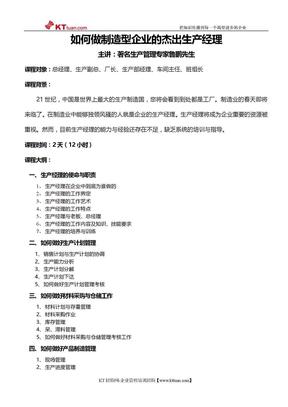 如何做制造型企业的杰出生产经理-鲁鹏老师-kttuan.doc
