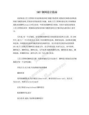 SMT钢网设计指南.doc