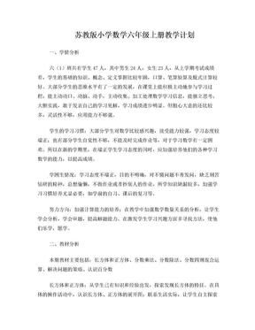 苏教版小学数学六年级上册教学计划.doc