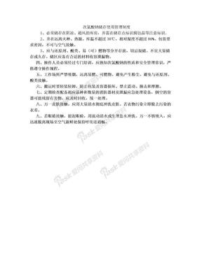 次氯酸钠储存使用安全管理制度.doc