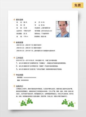 医药-简约双页简历模板01.doc