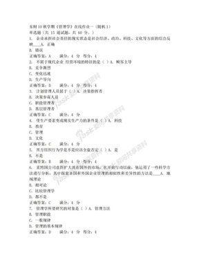 2013-2314东财《管理学B》题库及答案.doc