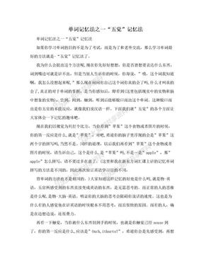 """单词记忆法之一""""五觉""""记忆法.doc"""